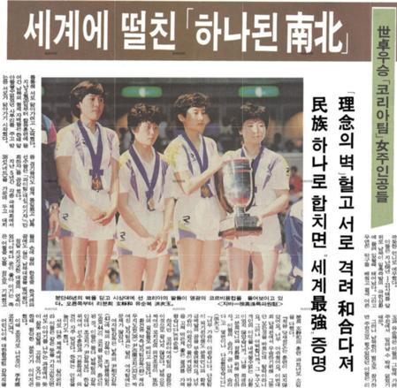 図9.「世界に馳せたひとつとなった南北」  『東亜日報』1991年5月7日付
