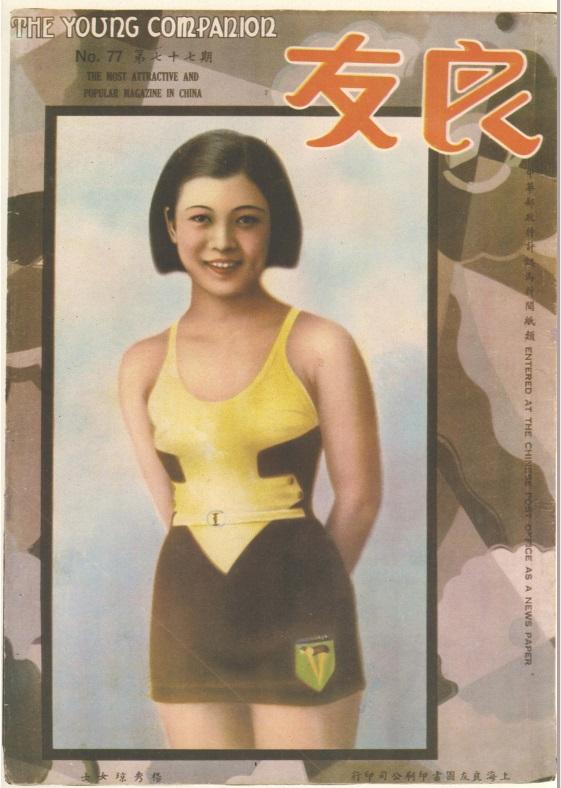 図5.雑誌『良友』のカバーに登場した楊秀瓊 『良友』第77期、1933年6月
