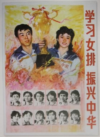 図9.中国女子排球チーム。「女子バレーに学び中華を振興しよう」という標語が書かれている。 郭磊編『激励中国』184頁