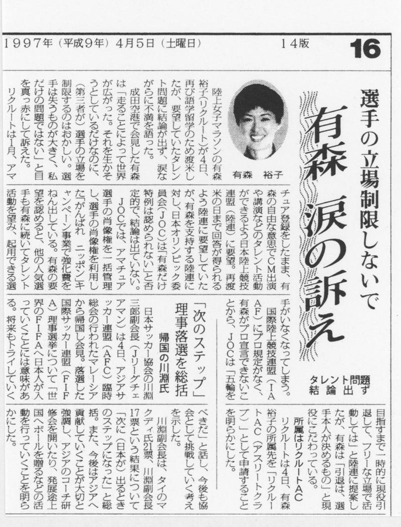 図7.『毎日新聞』1997年4月5日