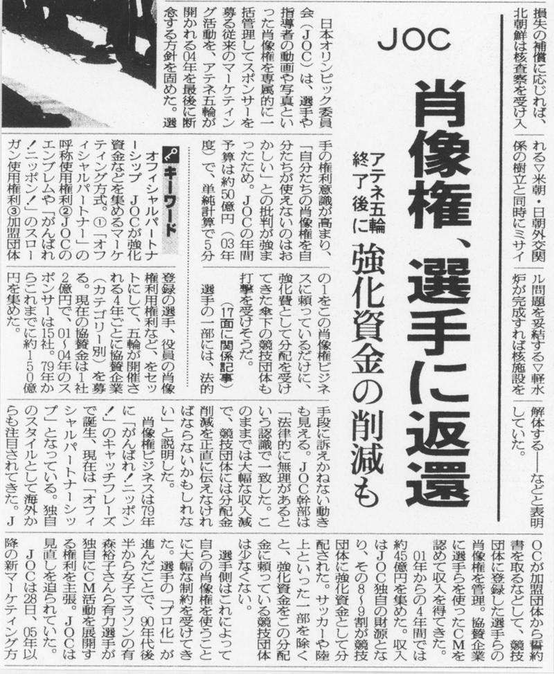 図8.『朝日新聞』2003年10月30日