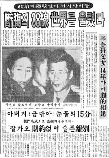 図5.辛金丹選手の再会を報じた記事 『東亜日報』1964年10月10日付