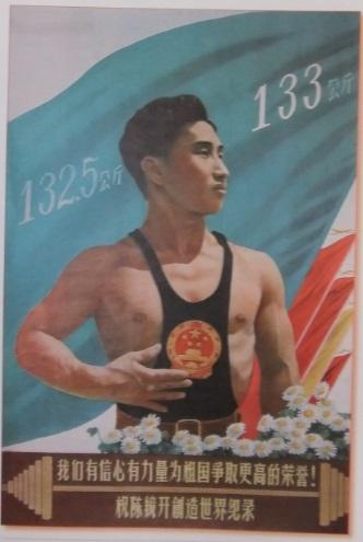 図6.重量挙げで世界新記録を樹立した陳鏡開 郭磊編『激励中国:新中国体育宣伝画図典(1952-2012)』当代中国出版社、2012年、41頁