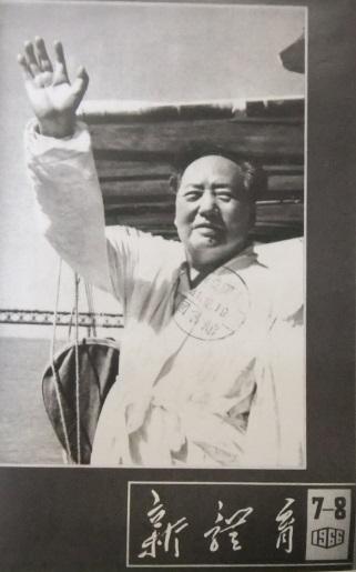 図8.長江で泳いだあと、遊泳者の呼びかけに手を振って応える毛沢東 『新体育』1966年第7・8期
