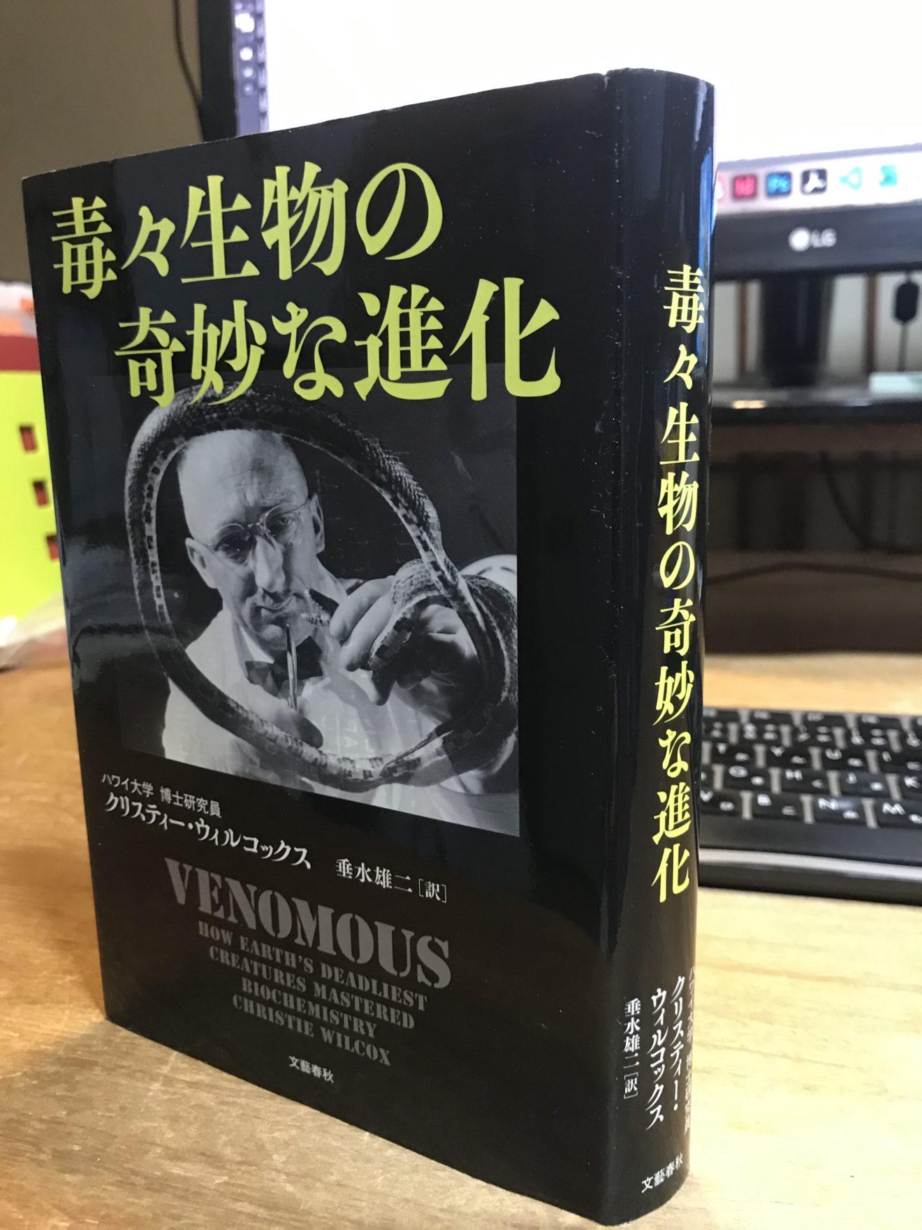 venomous_cover